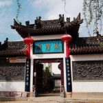 Miếu thờ Thần Thành Hoàng ở huyện Ninh Hạ, tỉnh Thiểm Tây, Trung Quốc. (Ảnh qua Sound Of Hope)