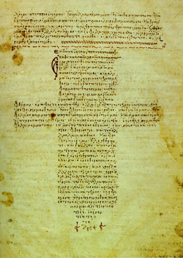 Một bản thảo của Byzantine thế kỷ 12 về Lời thề dưới hình thức một cây thánh giá. (Nguồn: Wikipedia)